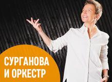 Сурганова и Оркестр<br>