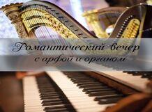 Романтический вечер с органом и арфой<br>
