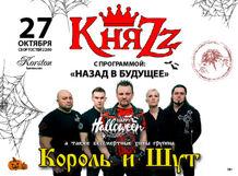 КНЯЗЬ в Серпухове 2018-10-27T22:00
