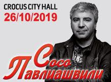 купить Сосо Павлиашвили 2019-10-26T19:00 по цене 1000 рублей