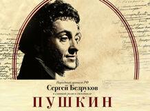 Пушкин 2019-01-19T18:00 questioning кто ты 2019 01 19t18 00