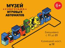 Посещение Музея советских игровых автоматов<br>
