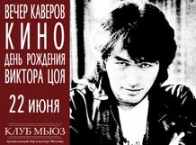 Вечер каверов «Кино», д.р. Викторя Цоя