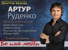 цена на Артур Руденко 2019-11-28T19:00
