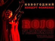 Концерт фламенко «Rojo Tablao Flamenсo»<br>