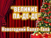 Звезды Русского Балета «Великие па-де-де» Новогодний балет-гала 2019-12-30T19:00 новогодний штраус гала