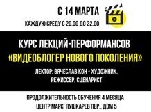 Курс лекций-перформансов «Видеоблогер нового поколения»