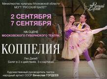 Коппелия 2019-04-04T19:00 родина 2019 04 04t19 00