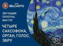 молитвы мечты фантазии голос и орган бах моцарт россини Ван Гог. Четыре саксофона, орган, голос, эбру 2019-10-12T21:00