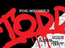 Рок - Мюзикл «Todd«». Пятый юбилейный сезон!<br>