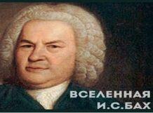 Концерт органной музыки. Вселенная Бах<br>