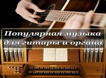 Популярная музыка для гитары и органа<br>