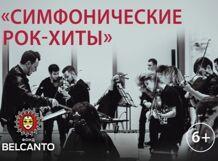 Симфонические рок-хиты 2018-01-28T20:00 речной трамвайчик 2017 09 28t20 00
