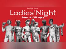 Ladies' Night. Только для женщин. Версия 2002 2020-01-07T19:00 ladies night обновление 2019 01 03t19 00