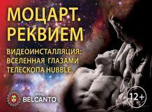 Моцарт. Реквием. Видеоинсталляция: Вселенная глазами телескопа Hubble 2019-08-29T20:00 space sound видеоинсталляция парад планет глазами телескопа hubble