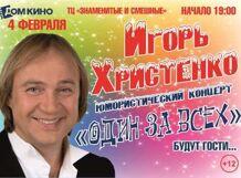 Игорь Христенко<br>