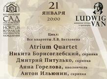 Камерные вечера в оранжерее. Цикл «Все квартеты Л. В. Бетховена». Atrium quartet 2020-01-21T20:00 цена