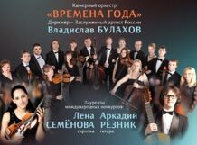 Путешествие с оркестром<br>