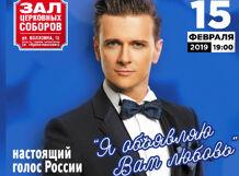 Глеб Матвейчук «Я объявляю вам любовь!» 2019-02-15T19:00 о й поздняя любовь 2018 08 15t19 00