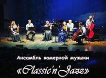 Фестиваль «Классика в Кусково» Странники в ночи. Ансамбль Classic'n'Jazz