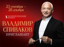 «Владимир Спиваков приглашает...» НФОР, Хибла Герзмава, Арсен Согомонян 2019-12-28T19:00
