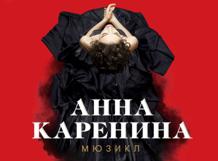 Анна Каренина 2019-10-27T14:00 стоимость