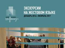 Экскурсия повыставке «Армянский импрессионизм: отПарижа доМосквы» на жестовом языке