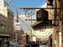 Булгаковская Москва от Ponominalu