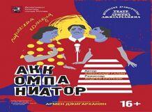 Аккомпаниатор 2019-10-10T19:00 бердичев 2019 01 10t19 00