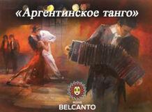 Страсть аргентинского танго 2018-05-26T19:00