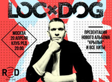 Loc-Dog. Презентация альбома «Крылья»<br>