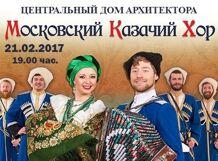 Московский Казачий Хор «Казачья удаль»<br>