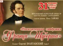 Неоконченная симфония Франца Шуберта<br>