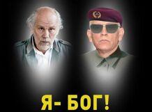 Джон Малкович «Я — Бог! Исповедь диктатора»<br>