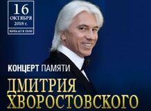 Концерт памяти Дмитрия Хворостовского 2018-10-16T19:00 лекарь поневоле 2018 07 16t19 00