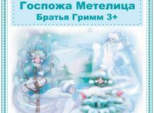 Госпожа Метелица 2020-01-04T15:00