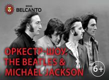 Оркестр-шоу. The Beatles, Sting, Michael Jackson 2019-07-16T20:00 stand up шоу закрытый микроfон слава комиссаренко и алексей щербаков 2018 12 16t20 00