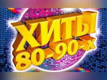 цена на Новогодний концерт «Хиты 80-90х» 2020-01-01T19:30