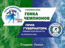 Международные соревнования по биатлону «Гонка чемпионов» от Ponominalu