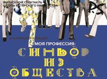«Моя профессия - «Синьор из общества», Дж. Скарначчи, Р.Тарабуззи