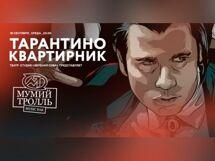 Квартирник Тарантино 2019-09-18T20:00 владислав бородин квартирник