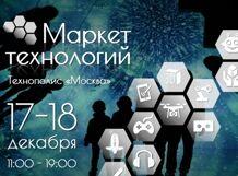 4-я ежегодная выставка «Маркет технологий»
