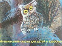Ежик и ночные звезды 2019-10-20T16:00 легенды сталинских высоток 2018 10 20t16 00