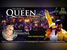 цены Queen Rhapsody. Симфонический концерт 2019-11-23T19:00