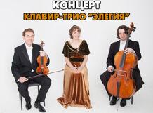Клавир-триоЭлегия «Музыкальные портреты. В.Моцарт и Ф.Мендельсон»