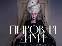 Опера-променад «Пиковая дама» 2019-01-05T18:00 история года 2019 01 05t18 00