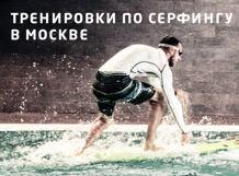 Курс «Основы серфинга для начинающих»<br>