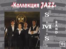 S.M.S. band. Коллекция Jazz 2018-08-23T20:00 кеды 2018 02 23t20 00