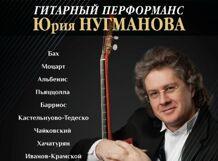 Гитарный перфоманс Юрия Нугманова<br>