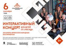 цена на Народная музыка Армении. Интерактивный детский концерт 2019-12-08T11:00